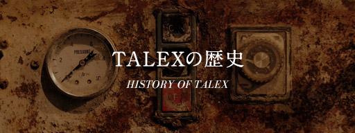 TALEXの歴史