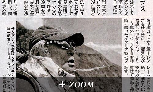 三浦雄一郎氏のエベレスト登頂をサポート