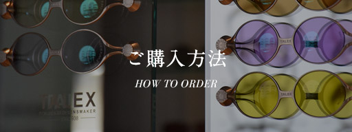ご購入方法