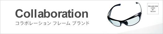 Collaboration コラボレーションフレームブランド