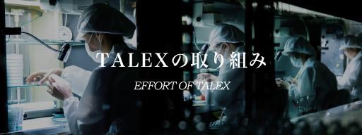 TALEXの取り組み