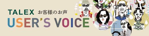 USER'S VOICE