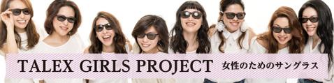 女性のためのサングラス
