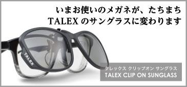 タレックス クリップオン サングラス