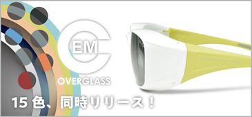 タレックス オーバーグラス EMC Model
