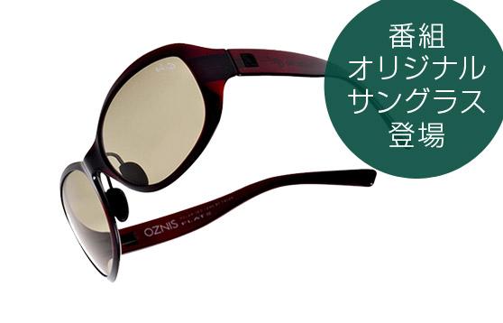 番組オリジナルサングラス登場