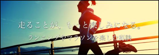 走ることが、もっと楽しみになる。ランニングやマラソンを楽しむ秘訣